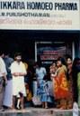 Homöopathische Praxis in Indien; ca 1995.Mit freundlicher Genehmigung des Instituts für Geschichte der Medizin der Robert Bosch Stiftung Stuttgart, Signatur: 0374