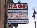 """""""Café, von 12 Uhr bis ..., Osteuropäische Küche, Schaschlik, Steaks"""", St. Petersburg, Farbphotographie, Juni 2012, Photograph: Frithjof Benjamin Schenk; Bildquelle: Privatbesitz."""
